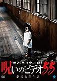 ほんとにあった!呪いのビデオ 55 [DVD]