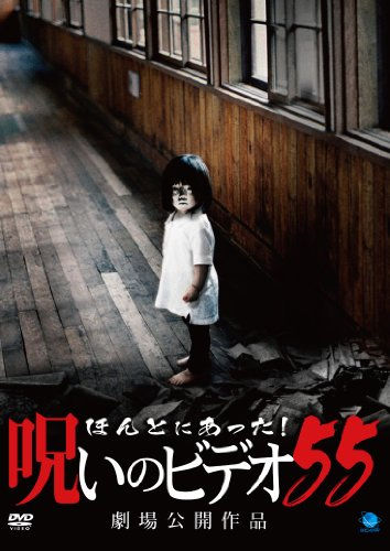 ほんとにあった!呪いのビデオ55 [DVD]