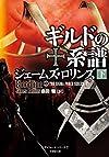 シグマフォース シリーズ�F ギルドの系譜 下 (竹書房文庫)