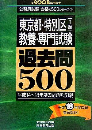 東京都・特別区「1類」<教養・専門試験>過去問500