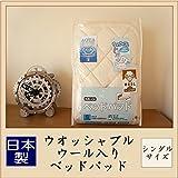 ウール ベッドパッド シングル ウォッシャブル 日本製 (シングル)