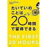 Amazon.co.jp: たいていのことは20時間で習得できる 忙しい人のための超速スキル獲得術 電子書籍: ジョシュ カウフマン, 土方 奈美: Kindleストア