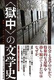「〈獄中〉の文学史: 夢想する近代日本文学」販売ページヘ