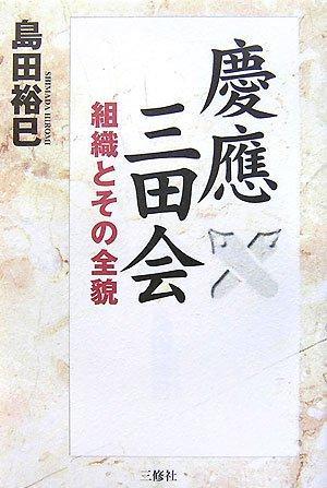 慶應三田会
