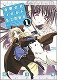 有限会社コボルト私立探偵社 1 (角川コミックス ドラゴンJr. 109-1)