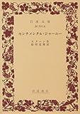 センチメンタル・ジャーニー (岩波文庫 赤 212-4)