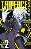 トライピース 2 (ガンガンコミックス)