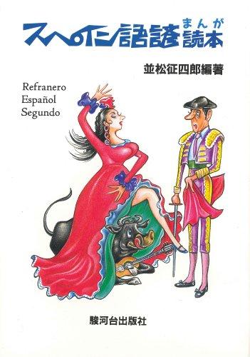 スペイン語諺マンガ読本