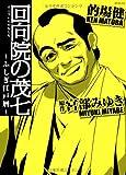 回向院の茂七~ふしぎ江戸暦~ (SPコミックス)