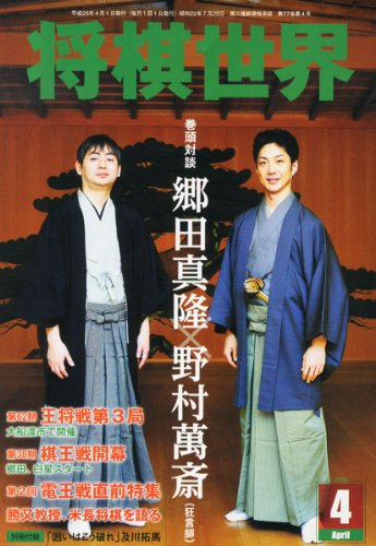 将棋世界 2013年 04月号 [雑誌]