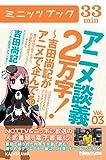 アニメ談義2万字!?吉田尚記がアニメで企んでる?Vol.3 (カドカワ・ミニッツブック)