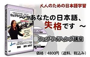 セミナーDVD「あなたの日本語失格です!」