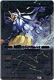 【バトルスピリッツ】 第13弾 星座編 星空の王者 Xレアスペシャルエディション 獅機龍神ストライクヴルム・レオ Xレア bs13-x04