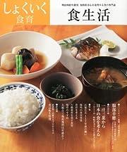 食生活 2013年 07月号 [雑誌]