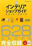 全国インテリアショップガイド2012-13 (NEKO MOOK 1734) [ムック] / ネコ・パブリッシング (刊)