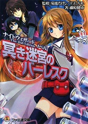 ナイトウィザード The 2nd Edition ノベル 冥き迷宮のバーレスク (ファミ通文庫 N 3-6-1 SPECIAL STORY)