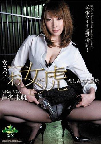 女スパイ お女虎 芦名未帆 悲しみの大陰唇 [DVD]