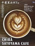 千葉里山カフェ―自然と共生する清々しいカフェ時間 (Grafis Mook Cafe.mag)