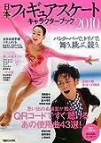 日本フィギュアスケートキャラクターブック2010
