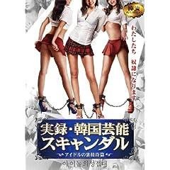 ���^�E�؍��|�\�X�L�����_��~�A�C�h���̗��ڑҕ�~ [DVD]