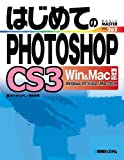 はじめてのPHOTOSHOP CS 3 Win&Mac両対応 (BASIC MASTER SERIES)