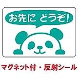 nc-smile 反射シール のぞき見ステッカー パンダ 「お先にどうぞ!」 追突事故の防止 (反射・マグネット・グリーン)