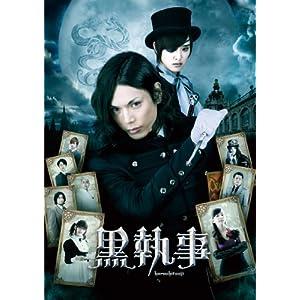 黒執事 Blu-rayスタンダード・エディション