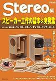スピーカー工作の基本&実例集2015年版 (ONTOMO MOOK)