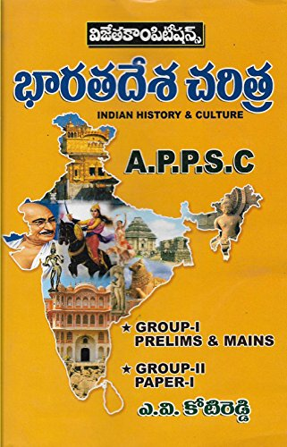 Indian History & Culture ( APPSC) for Group-I & II [ TELUGU...