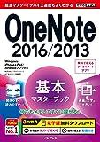 できるポケット OneNote 2016/2013 基本マスターブック Windows/iPhone&iPad/Androidアプリ対応