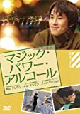 MBCベスト劇場セレクション マジック・パワー・アルコール[DVD]
