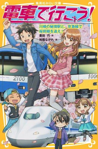 電車で行こう!  川崎の秘境駅と、京急線で桜前線を追え! (集英社みらい文庫)