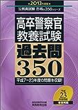 高卒警察官教養試験 過去問350[2013年度版] (公務員試験 合格の350シリーズ)