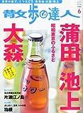 散歩の達人 2012年 06月号 [雑誌]