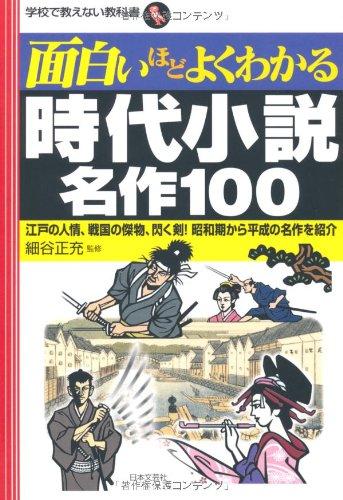 面白いほどよくわかる時代小説名作100