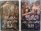 映画 進撃の巨人 ATTACK ON TITAN エンドオブザワールド ムビチケカード 前篇+後篇 2枚セット