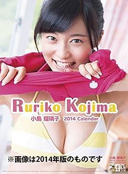 小島瑠璃子 カレンダー 2015年