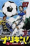 ナリキン! 07 (少年チャンピオン・コミックス)
