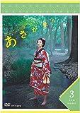 連続テレビ小説 あさが来た 完全版 DVD BOX3[DVD]