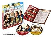 8月の家族たち ブルーレイ&DVD セット (初回限定生産/2枚組) [Blu-ray]