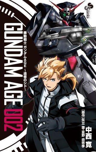 機動戦士ガンダムAGE~追憶のシド~ 2 (少年サンデーコミックス)