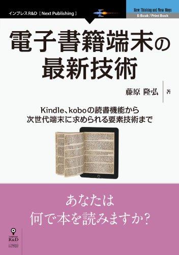電子書籍端末の最新技術 Kindle、koboの読書機能から次世代端末に求められる要素技術まで Next Publishing (NextPublishing)