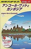 D22 地球の歩き方 アンコール・ワットとカンボジア 2016~2017