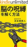 NOUNOJUBAKUWOTOKUHOUHOU (Japanese Edi...