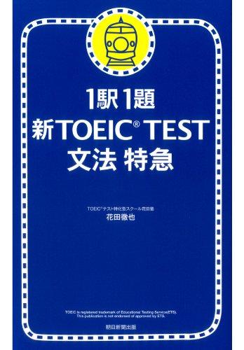 1駅1題 新TOEIC(R) TEST 文法 特急