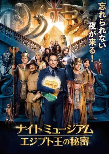 ポスター A4 パターンU ナイト・ミュージアム3 エジプト王の秘密 光沢プリント