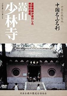 -中国仏教聖地-「中国名山名刹」 嵩山 少林寺 [DVD]