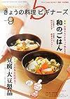 NHK きょうの料理ビギナーズ 2014年 09月号 [雑誌]