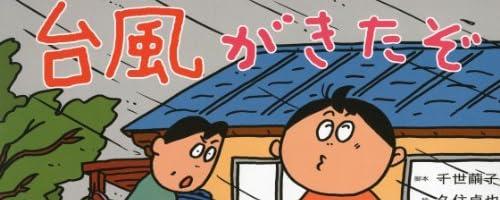 台風がきたぞ (いのちを守る防災かみしばい じしん・つなみ・たいふう)