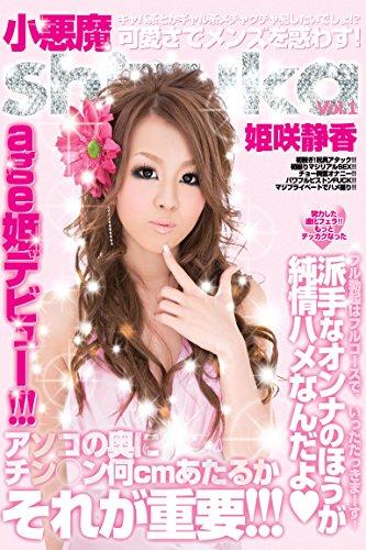 姫咲静香-可愛さでメンズを惑わすVol.1- h.m.p thumbnail